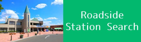 道の駅サーチ